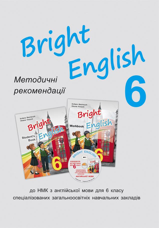 Www.alldz com.ua 6 класс школьные домашние задания