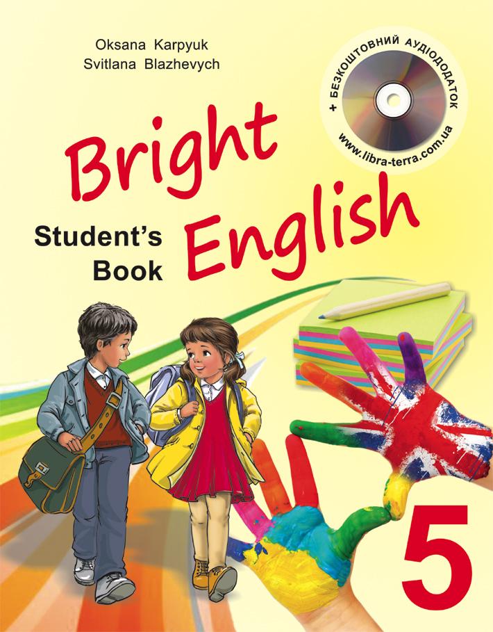 Учебник английского языка 5 класс оксана карпюк онлайн