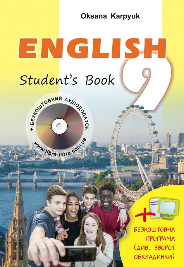 Карпюк 9 гдз мови англ клас