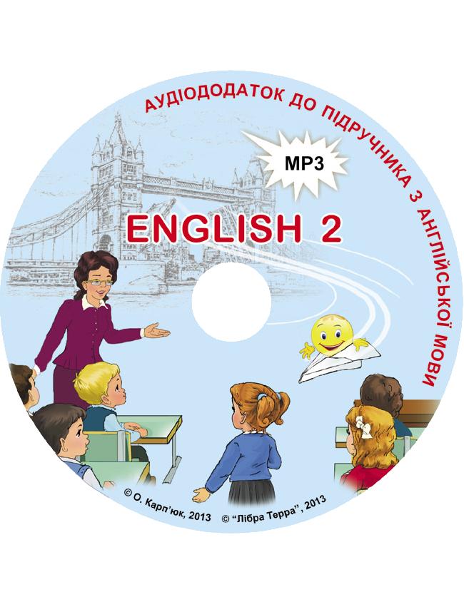 Аудидиск английский 2 класс