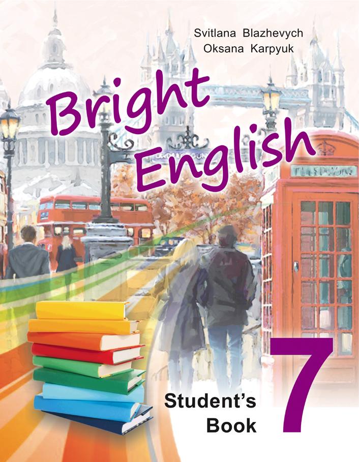 Книга карпюк английский 10 класс онлайн читать