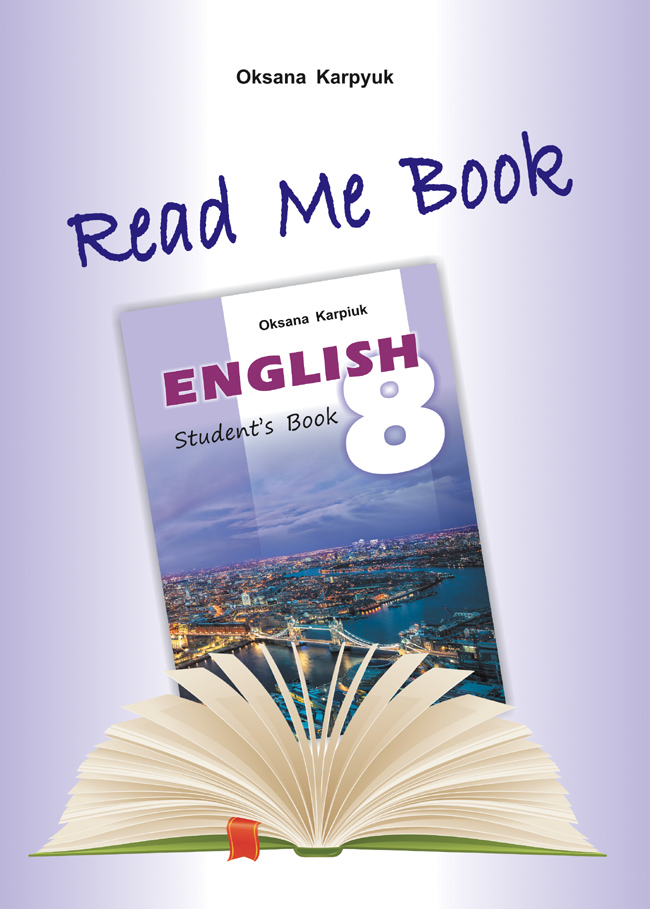 Английский язык 8 оксана карпюк учебник