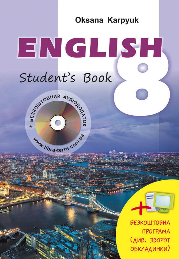 8 класс английский язык карпюк