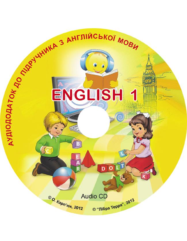 Диск к учебнику по английскому 1 класс оксаны карпяк