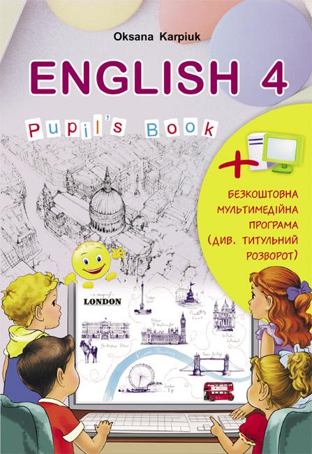 Оксана карпюк английский язык 9 класс учебник basedevelopment.