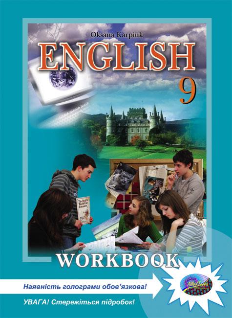 ГДЗ (Відповіді, решебник) Англійська мова 10 клас О.Д. Карп'юк (2010 рік)