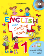"Учебник для 1 класса ""English with Smiling Sam 1"""