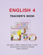 "Книга для учителя ""Teacher's Book"" для 4 класса"