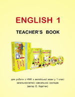 "Книга для учителя  ""Teacher's Book"" для 1 класса"