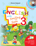 "Учебник для 3 класса ""English with Smiling Sam 3"""