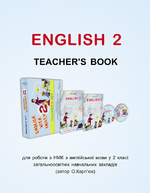 "Книга для учителя ""Teacher's Book"" для 2 класса"