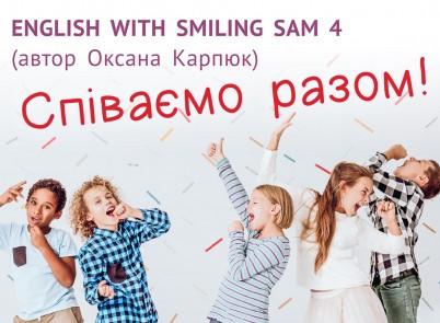 """Ритмико-песенный материал в """"Английский с улыбающимся Сэмом 4"""""""