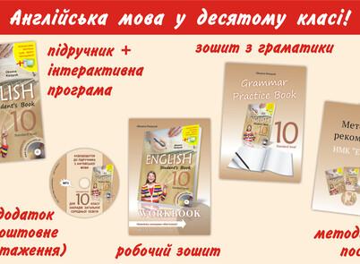"""Презентація навчально-методичного комплекту для 10 класу """"English 10. Standard level"""" (автор – Оксана Карпюк)."""