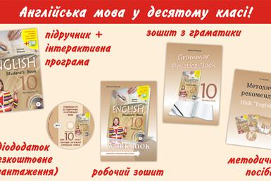 "Презентация учебно-методического комплекта для 10 класса ""English 10. Standard level"" (автор - Оксана Карпюк)."